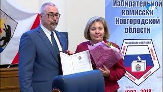 Избирательной комиссии Новгородской области исполнилось 25 лет