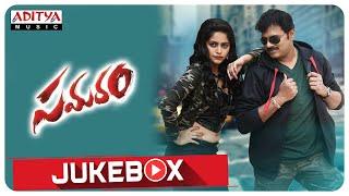 Samaram  Full Songs Jukebox | Sagar, Pragya Nayan,Alishaa | Raj Kiran