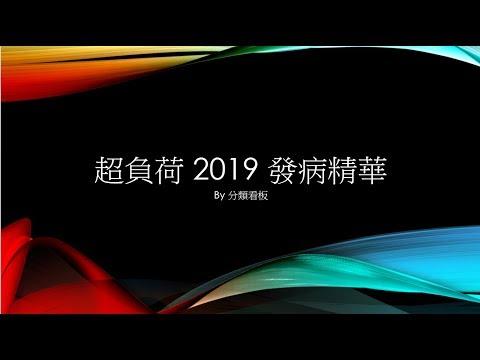 超負荷-2019發病精華