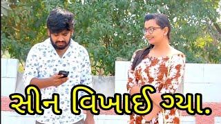 ભાઈના સીન વિખાઈ ગયા|| riddhi patel || Gujarati golmaal ||