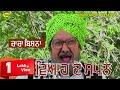 Download Video Chacha Bishna Ll Viah De Supne Ll (Full Video) Anand Music II New Punjabi Movie 2016
