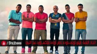 اغاني حصرية مهرجان غربال نوه والزلزال   فيلو وتونى   اتحاد القمة تحميل MP3