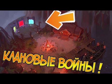 Клановые войны и изменение фарма Боевого Пропуска ! Frostborn: Action RPG