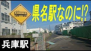 兵庫県の県名を名乗る「兵庫駅」とその近くの第4種踏切=遮断機も警報機の無い踏切JRHyogostationandrailwaycrossing.Kobe/Japan.