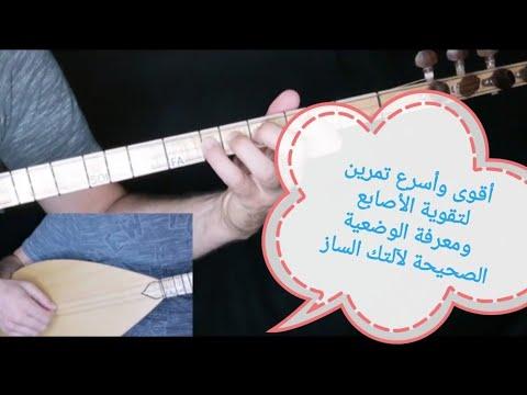 Dersa ( 2 ) Saz 🎶 Tembûr عزف تعليم درس البزق🎶 الطمبور 🎶 ساز درس الثاني