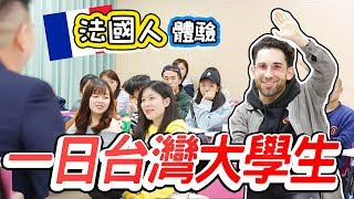 外國人第一次在台灣上課!為什麼要上大學? 🤔A DAY IN THE LIFE OF A TAIWANESE STUDENT