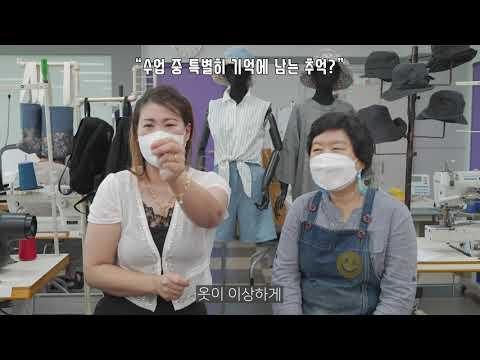#패션메이킹과# 한국폴리텍대학#영남융합기술캠퍼스#의류봉제#홈패션#생활소품#의류리폼#국비무료