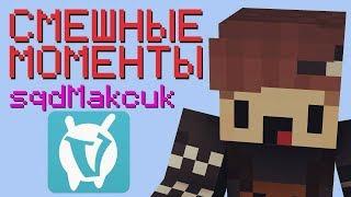НАРЕЗКА СМЕШНЫХ МОМЕНТОВ С МАКСИКОМ! (sqdMakcuk) - VimeWorld | Minecraft | ВаймВорлд | Майнкрафт