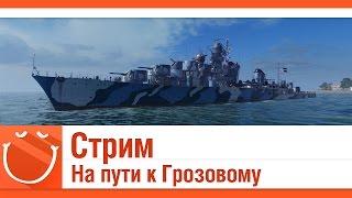 World of warships - Стрим. На пути к Грозовому