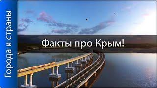 Не ждали? ТОП 10 интересных фактов о Крыме!