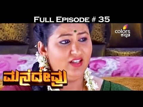 Mane-Devru--23rd-March-2016--ಮನೆದೇವ್ರು--Full-Episode