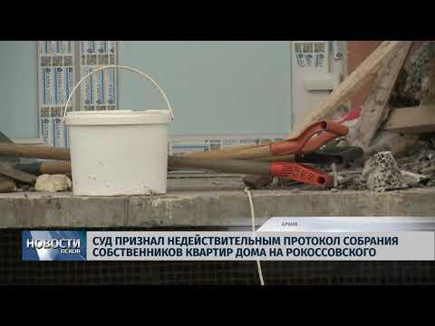 10.01.2019 / Суд признал недействительным протокол собственников дома на Рокоссовского