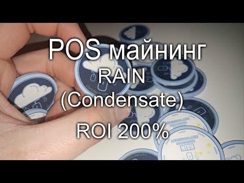 POS майнинг RAIN (Condensate) ROI 200%. Практические советы
