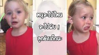 รวมคลิป Fail พากย์ไทย #27