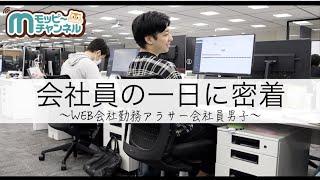 【密着】会社員山田のリアルな一日/モッピースタッフの素顔に迫る!!