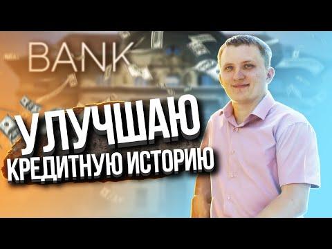 ПЛОХАЯ КРЕДИТНАЯ ИСТОРИЯ? Как взять кредит с испорченной кредитной историей? Кредит в банке!