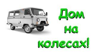 Переделываем УАЗ буханку под дом на колесах для тайги. (Ч.1) (07.16г.). Семья Бровченко.