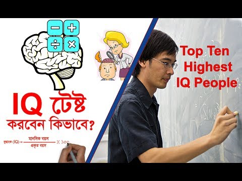 How to Test Your IQ | Top Ten People With The Highest IQs | Bangla