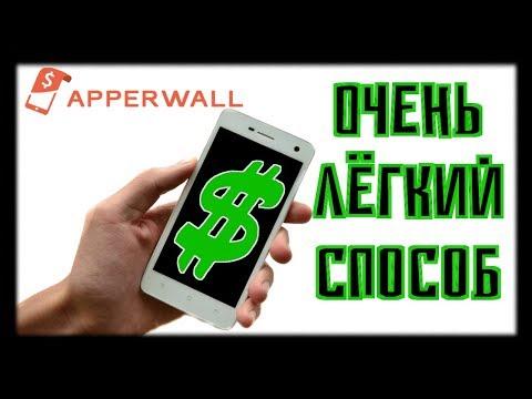 Лёгкий способ заработка на телефоне, С этим сайтом вы забудете про оплату мобильной связи