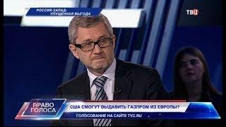 Россия - Запад: упущенная выгода. Право голоса