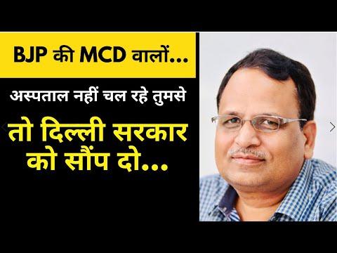 Satyendra Jain ने BJP MCD को लताड़ा | नहीं चला सकते Hospitals तो Delhi Government को सौंप दो