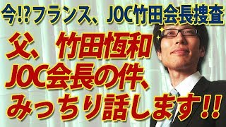 フランス、JOC竹田恆和会長を贈賄疑惑で捜査??どういうことか?一発で終わる話しますよ!|竹田恒泰チャンネル2