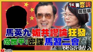 馬英九強中+弱美:「台灣不安全」…