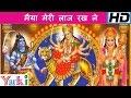 Maiya Meri Laaj Rakh Le   Maiya Meri Laaj Rakh Le BY Lakhbir Singh Lakkha   Maa Sherowali (Hindi)