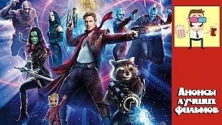 Фильм Стражи галактики: Часть 3 2020