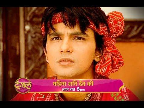 Mahima Shanidev Ki II The Promo II Episode 230 - Dangal TV Channel