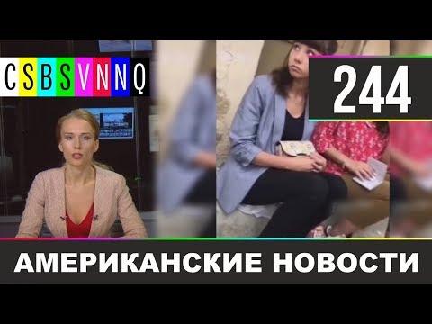 КСБСВННКв - Американские новости 244 | Выпуск от 11.11.2019
