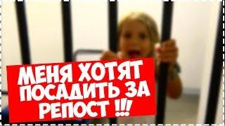 МЕНЯ ХОТЯТ ПОСАДИТЬ ЗА РЕПОСТ!!! МНЕ ПОЗВОНИЛ СЛЕДСТВЕННЫЙ  КОМИТЕТ ИЗ-ЗА МОЕГО ПОСЛЕДНЕГО РОЛИКА!!!