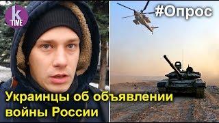 Объявить войну России? Реакция украинцев на идею в Раде