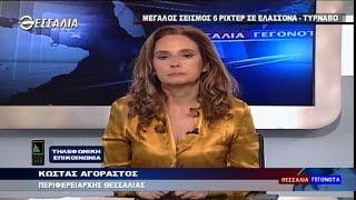 Μεγάλος σεισμός 6 Ρίχτερ   Νικος Γάτσας   Απ  Καλογιάννης   Κ  Αγοραστός 3 3 2021