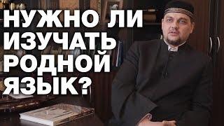 Ислам об изучении родных языков? Спросите имама