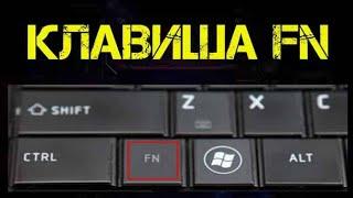 Клавиша Fn на ноутбуке Lenovo