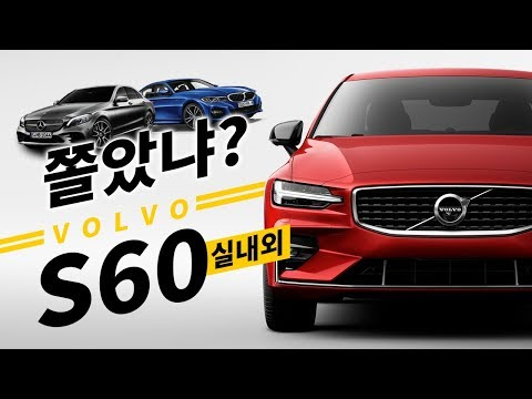 CARLAB 볼보 The New S60