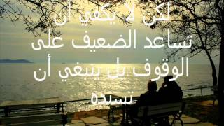 اغاني حصرية Yasser Abderrahmane : weakness - ياسر عبد الرحمان : ضعف تحميل MP3