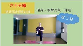 【六十分鐘運動教室:把老師帶回家】樂齡居家運動訓練│第二週│暖身、拳擊、伸展