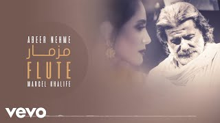 Abeer Nehme, Marcel Khalife - Flute (Audio) | عبير نعمة, مارسيل خليفة - مزمار