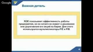 Фундаментальный анализ. Рентабельность предприятия ROE