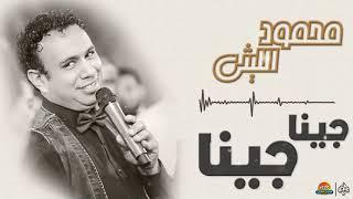 مازيكا محمود الليثي جينا جينا جديد و حصري على هاي ميكس 2018 تحميل MP3