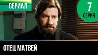 Отец Матвей 7 серия - Мелодрама | Фильмы и сериалы - Русские мелодрамы