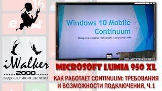 Обзор Microsoft Lumia 950 XL, ч.06 - технические сценарии и требования Continuum, беспроводной режим