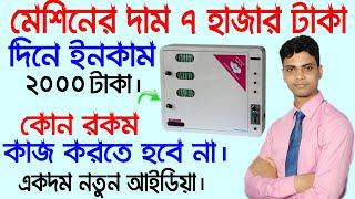 প্রতিদিন ইনকাম করুন ২ হাজার টাকা || Small Business Ideas || Sanitary Napkin Vending Machine Business