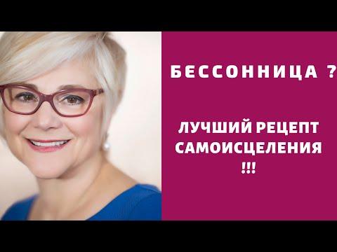 БЕССОННИЦЫ - НЕТ !!!