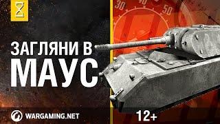 """Загляни в реальный танк Маус: гигантская бронемышь. """"В командирской рубке"""""""