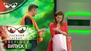 Тайный агент. Пост-шоу - ТРЦ - 3 сезон - Выпуск 1 от 18.02.2019