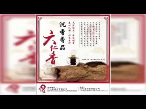 Six Incense Company Introduction