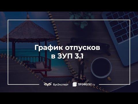 График отпусков в 1С 8.3 ЗУП пошагово